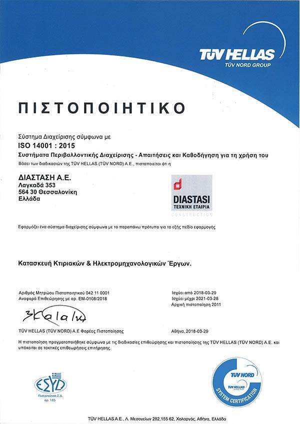 Certificate - ISO14001 - EL