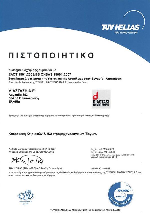 Certificate---ISO18001---EL