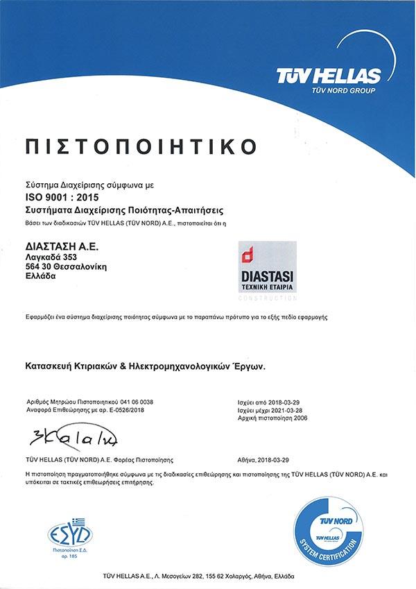 Certificate - ISO9001 - EL